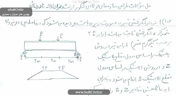 حل سوالات درس فولاد - کنکور ارشد عمران 97