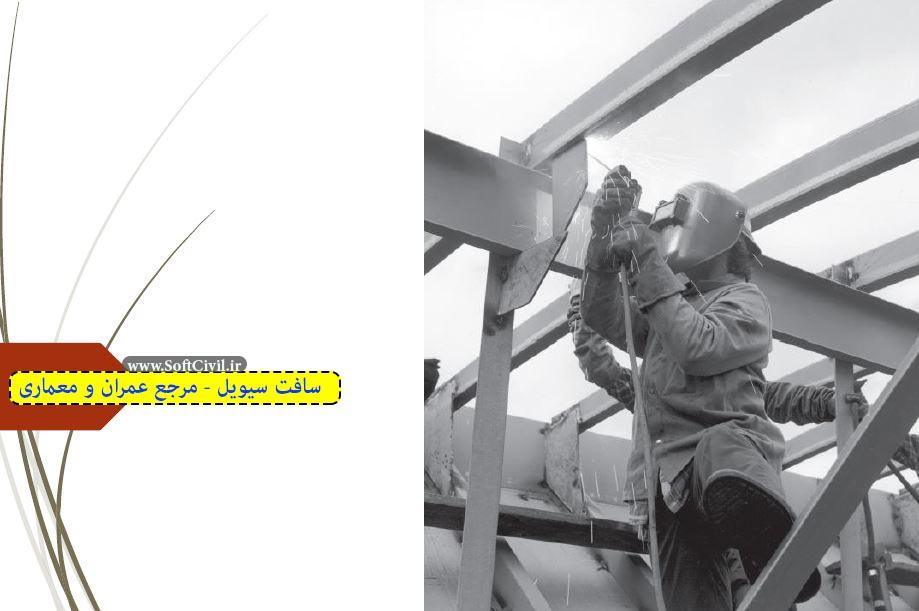 دانلود رایگان جزوه طراحی اتصالات در سازه های فولادی