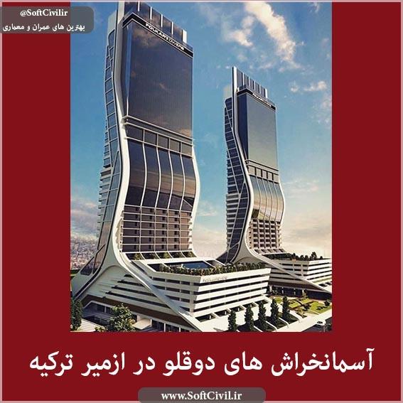 برج های Folkart Towers در ازمیر ترکیه