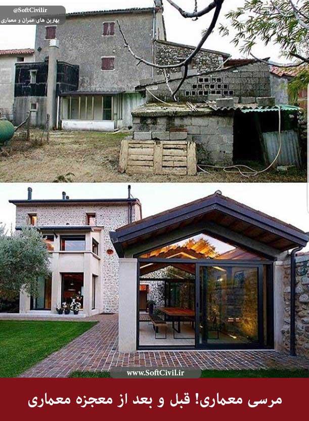 مرسی معماری! قبل و بعد از معجزه معماری