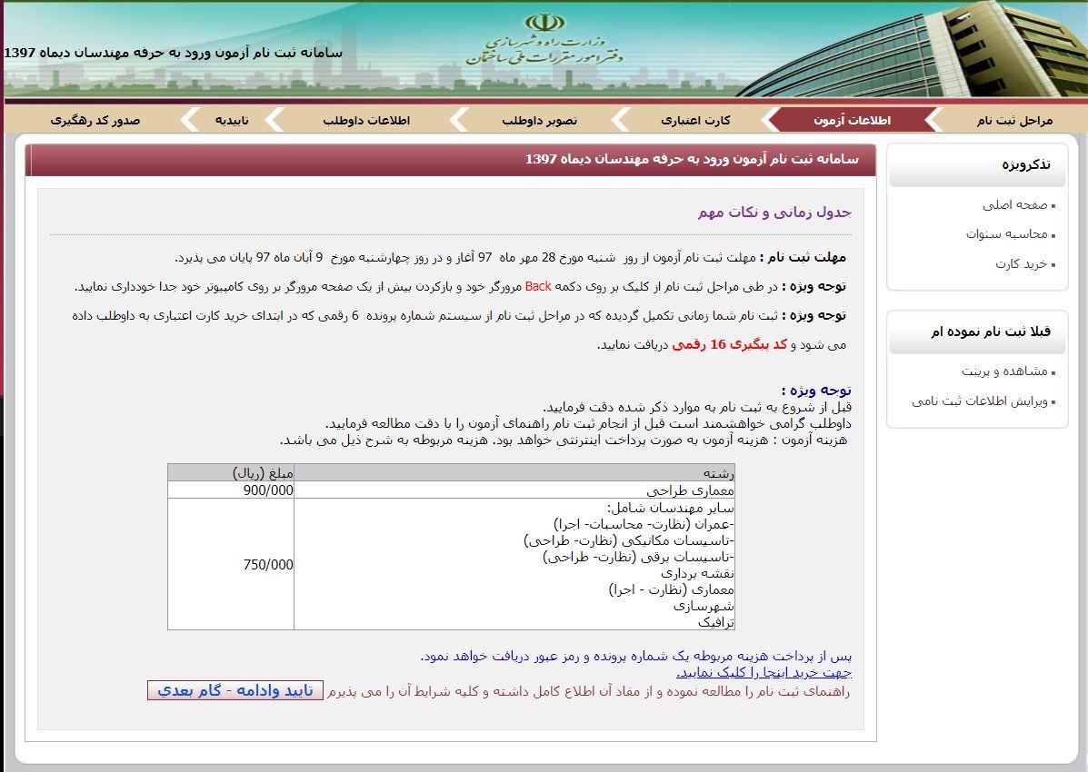 لینک ثبت نام آزمون نظام مهندسی - دیماه 97