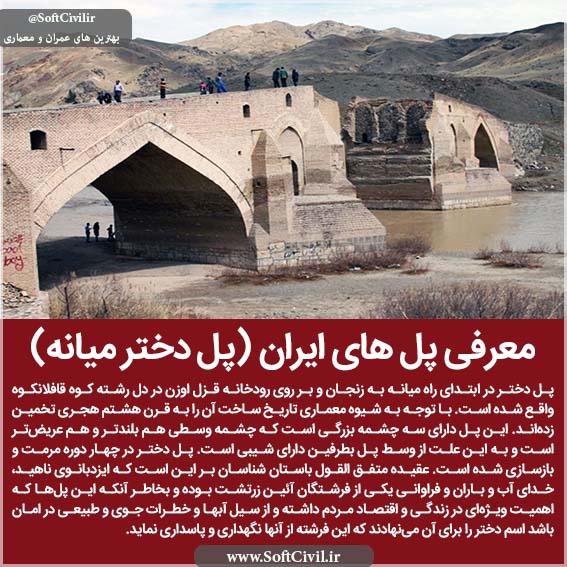 معرفی پل های ایران (پل دختر میانه)