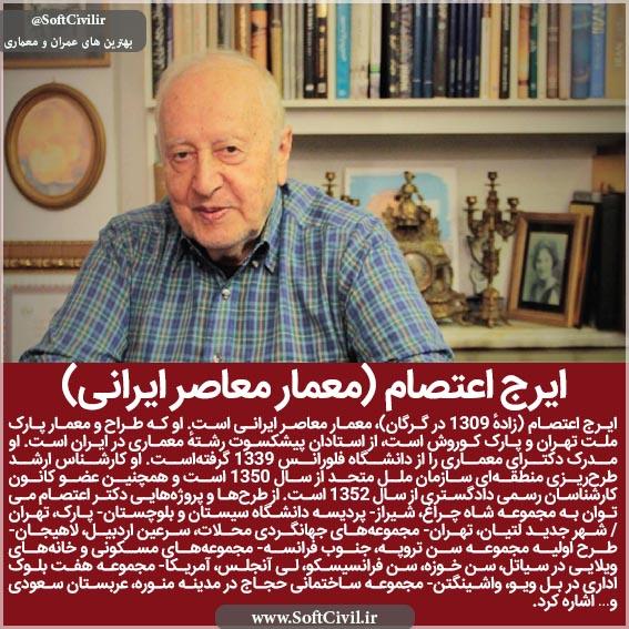 ایرج اعتصام (معمار معاصر ایرانی)