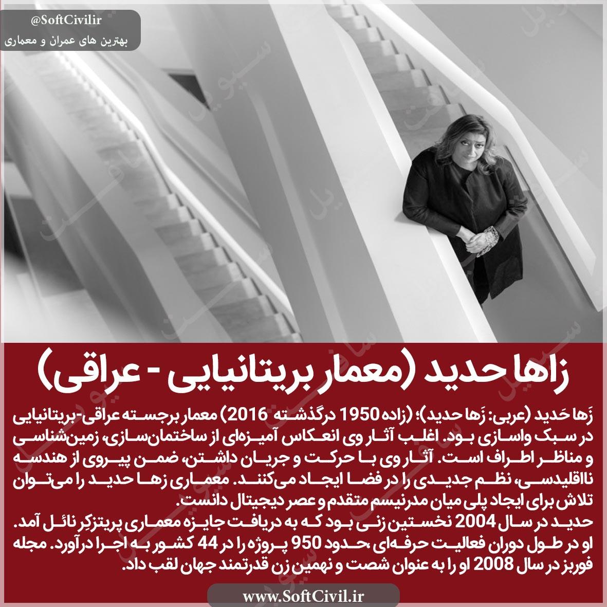 زاها حدید (معمار بریتانیایی - عراقی)