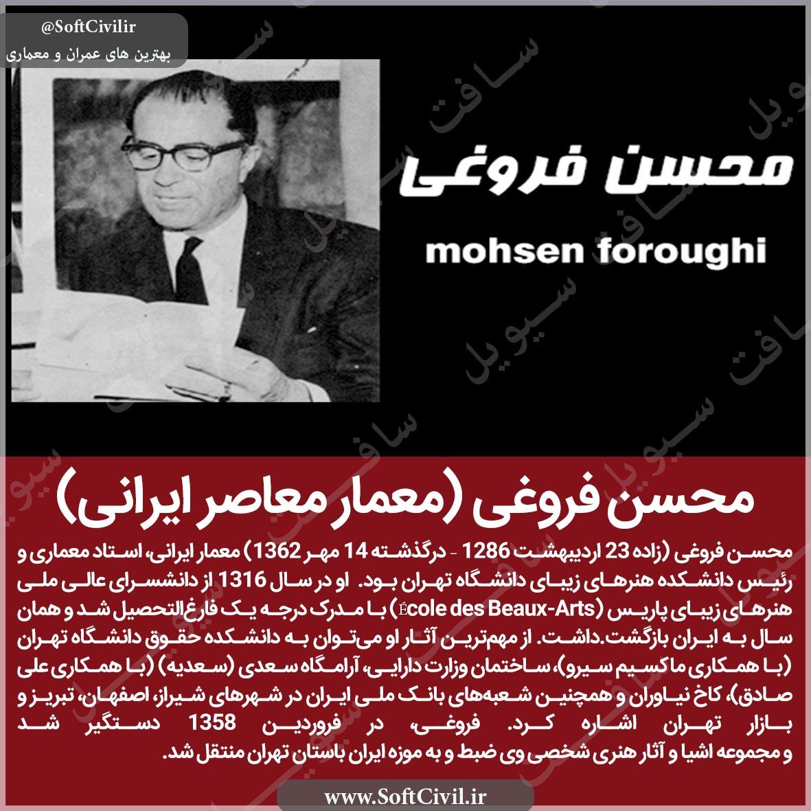 محسن فروغی (معمار معاصر ایرانی)