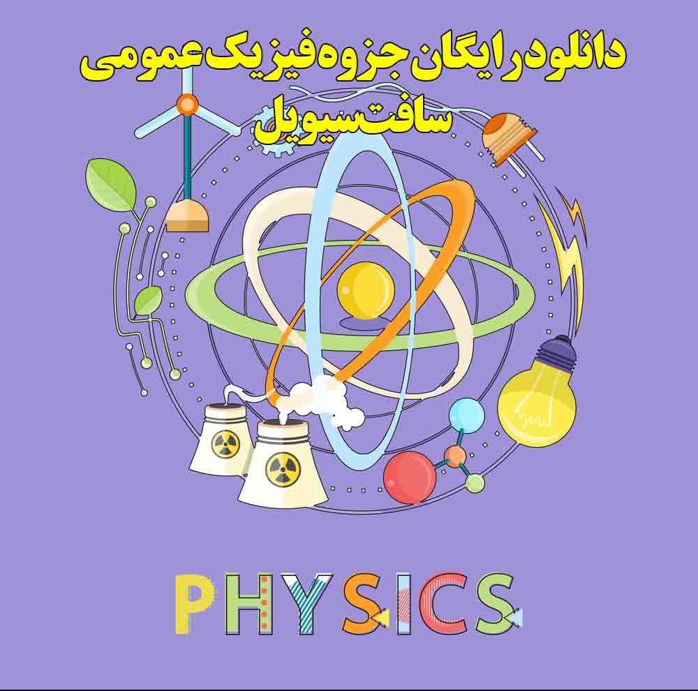 دانلود رایگان جزوه فیزیک عمومی  سافت سیویل