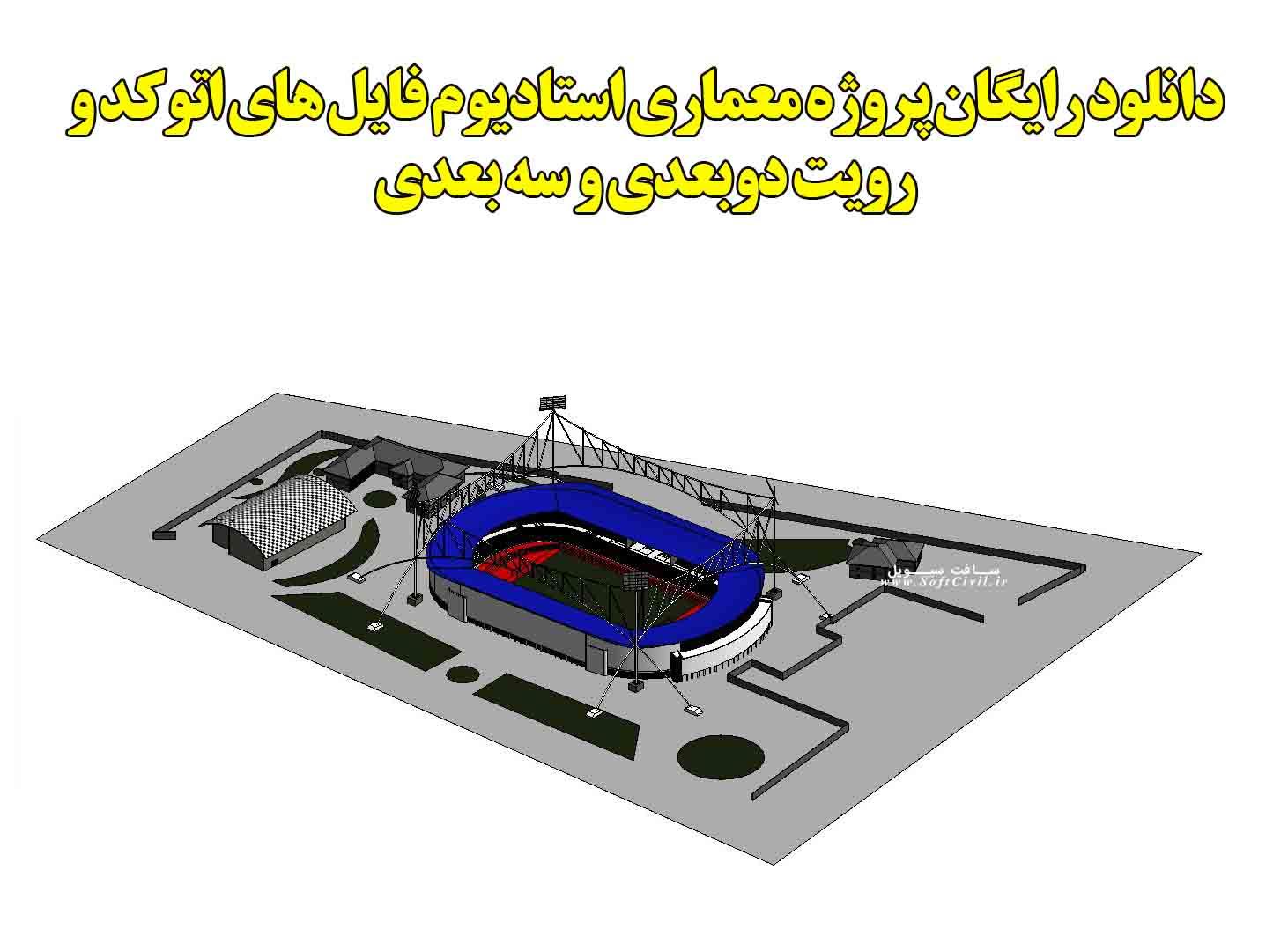 دانلود رایگان پروژه معماری استادیوم فایل های اتوکد و رویت دوبعدی و سه بعدی