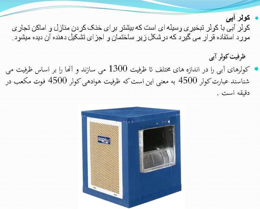 دانلود رایگان پاورپوینت وسایل گرمایشی و سرمایشی